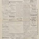 Blaðið Reykjavík 4. árg. 22. tbl. 30.4.1903. Lagt fram í lögreglurétti Skaftafellssýslu 6. júní 1903.